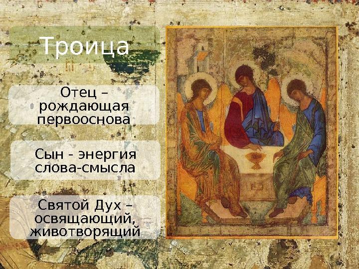Картинки про отца и сына и святого духа