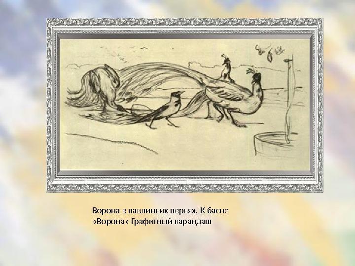 лесенка ворона в павлиньих перьях картинка арсенале множество