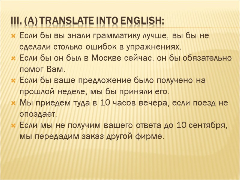 завтра вечером перевод на английский