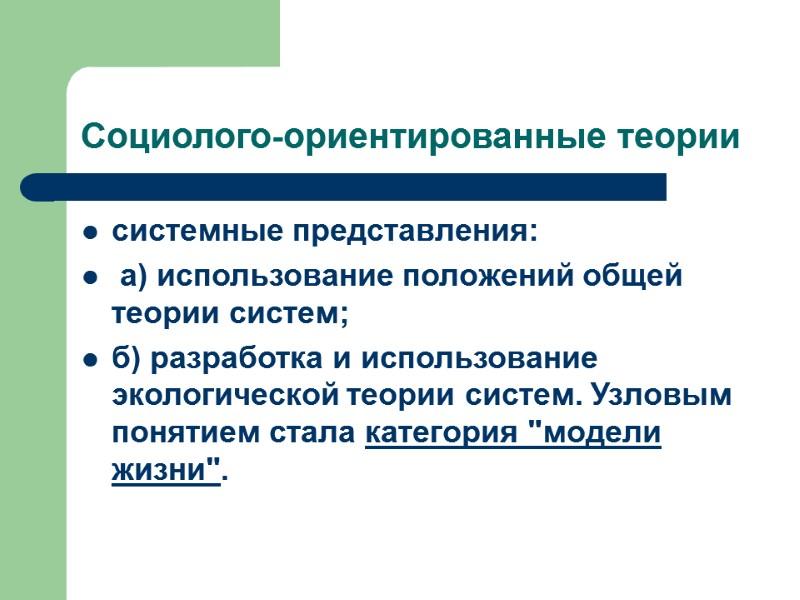Социолого ориентированная модели социальной работы что подарить на 8 марта девушке на работе