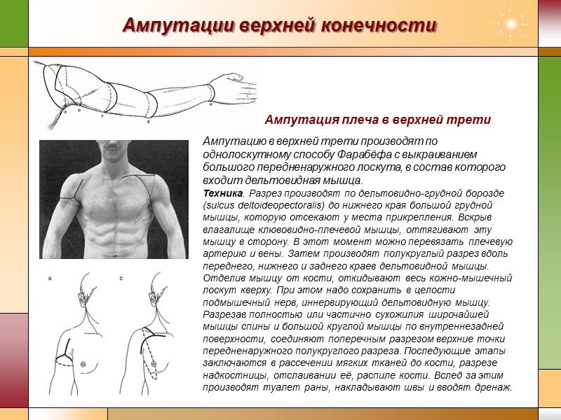 Ампутация области плечевого сустава узи коленного сустава москва кузьминки