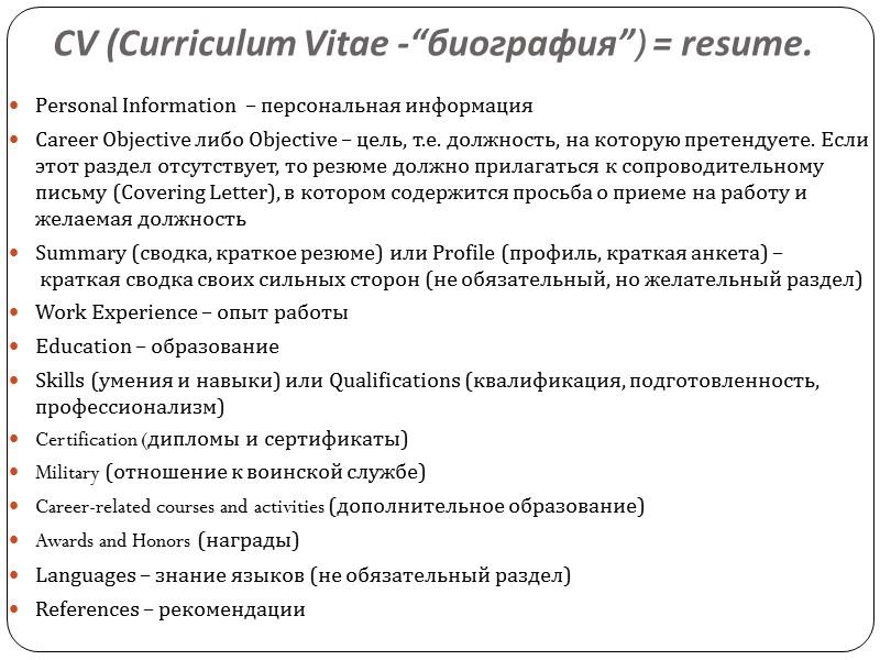 Curriculum Vitae Cv Curriculum Vitae биография Resume