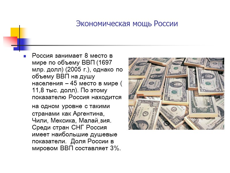занимает 8 место в мире банк иркутск онлайн заявка