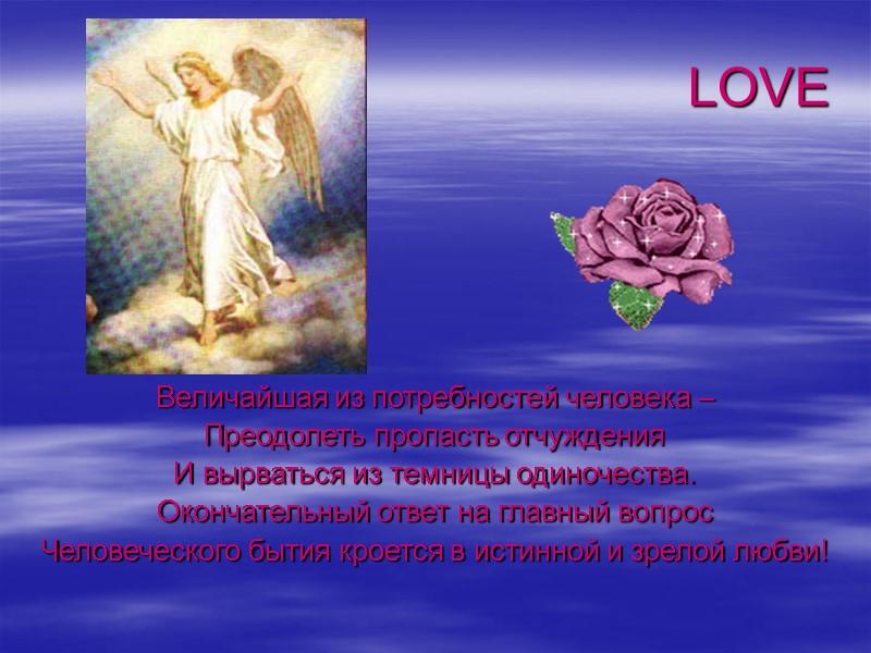 Картинки по запросу преодоление отчуждения человека с помощью любви
