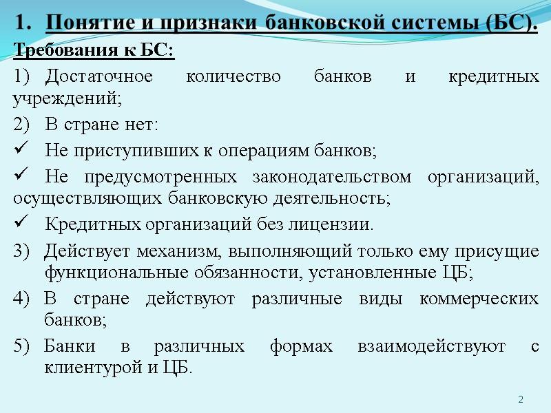 требования к членам совета директоров кредитной организации
