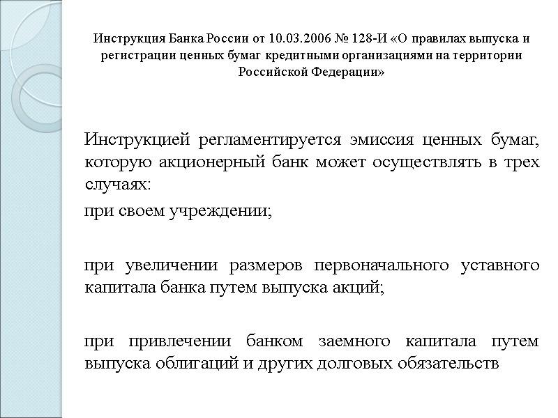 Долг московскому кредитному банку