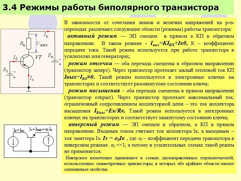 Биполярный транзисторный ключ схема