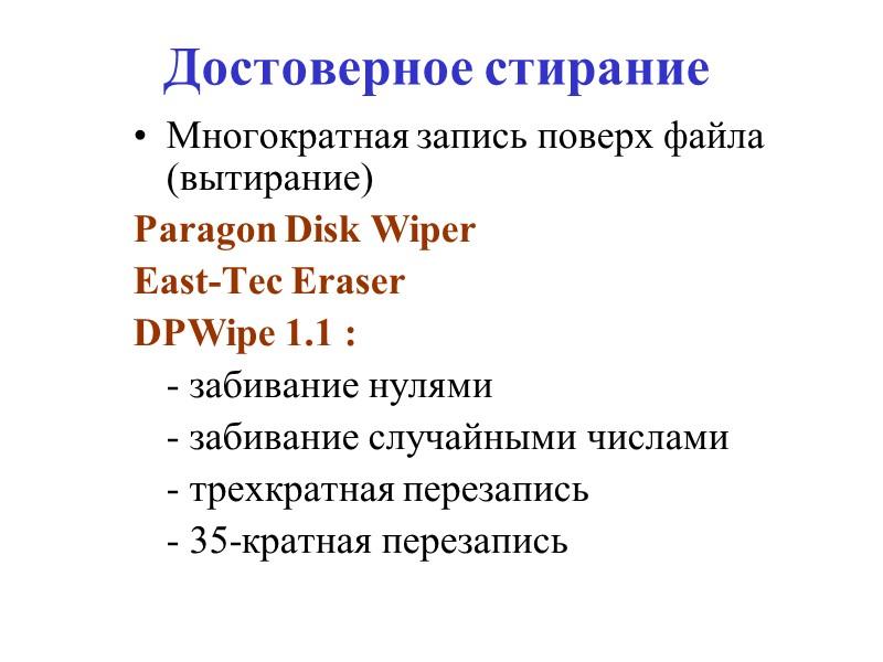 Цифровой сертификат  Выпущенный удостоверяющим центром электронный документ, подтверждающий принадлежность владельцу документа, сайта.