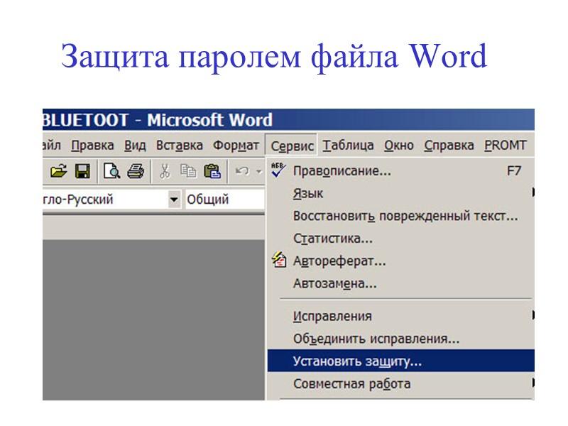 Производство и использование информации  Техническое состояние компьютерной системы