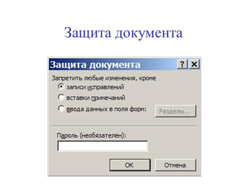 Распространение информации  Данный компьютер может применяться для распространения нелигитимной информации без ведома владельца