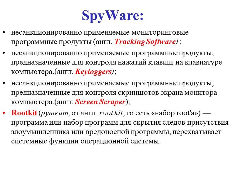 Задача хакеров и вирусописателей — привлечь внимание пользователя к заражённому файлу (или HTTP-ссылке на