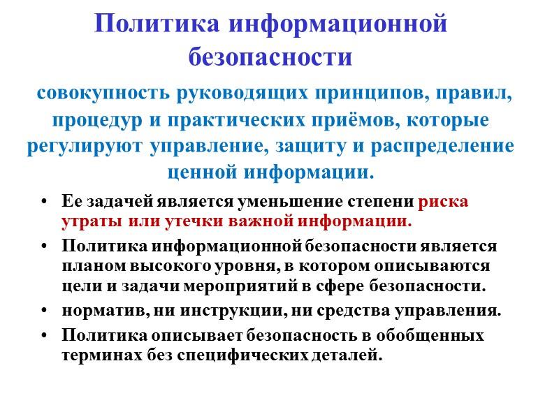 цели сетевых атак в 3 кв. 2012г
