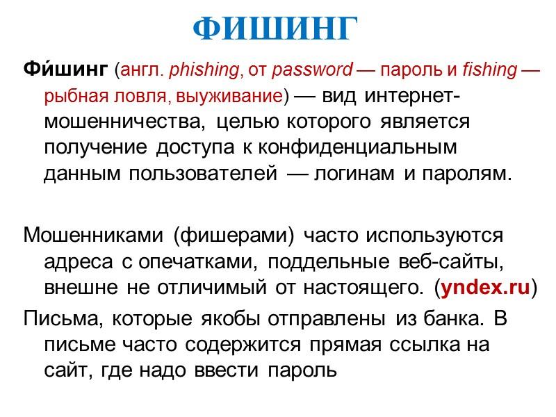 Угрозы в электронной почте Вирусы Спам Фишинг