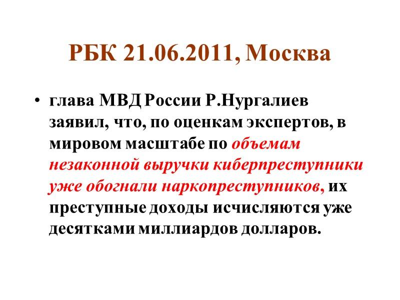 25 Апреля 2012 Роскомнадзор сообщил о массовой спам-рассылке вредоносных SMS. При получении такого сообщения