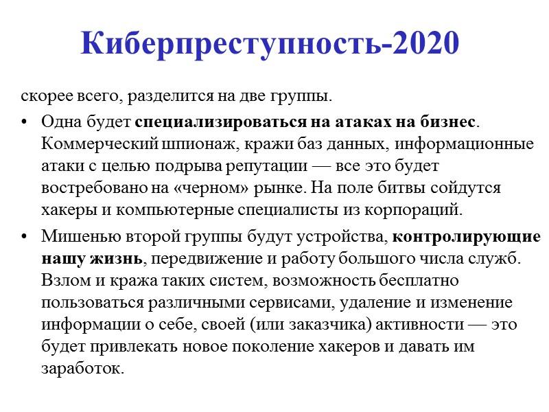 Тенденция на 2011-2020: Превращение вирусописательства в киберпреступность