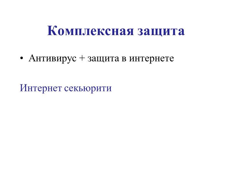 Доли рынка основных систем антивирусной защиты в России в 2010году