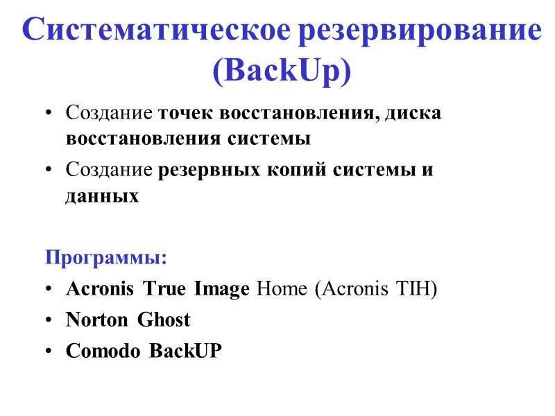 Kaspersky Internet Security многофункциональный комплекс защиты для домашнего и рабочего ПК  Имеет: