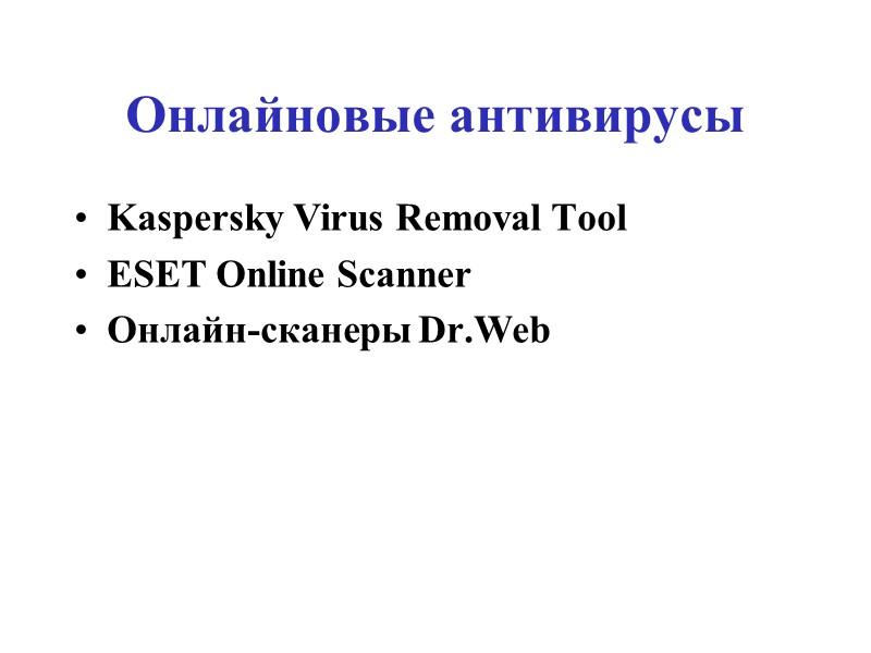 Онлайновые антивирусы Kaspersky Virus Removal Tool ESET Online Scanner Онлайн-сканеры Dr.Web