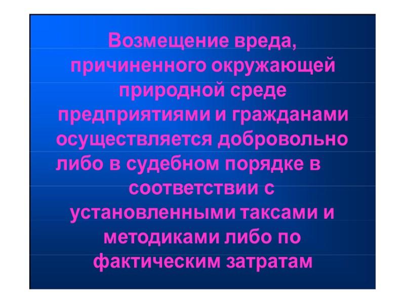 Нормативы платы за выброс в  атмосферу  № Наименование загрязняющих  п/п веществ