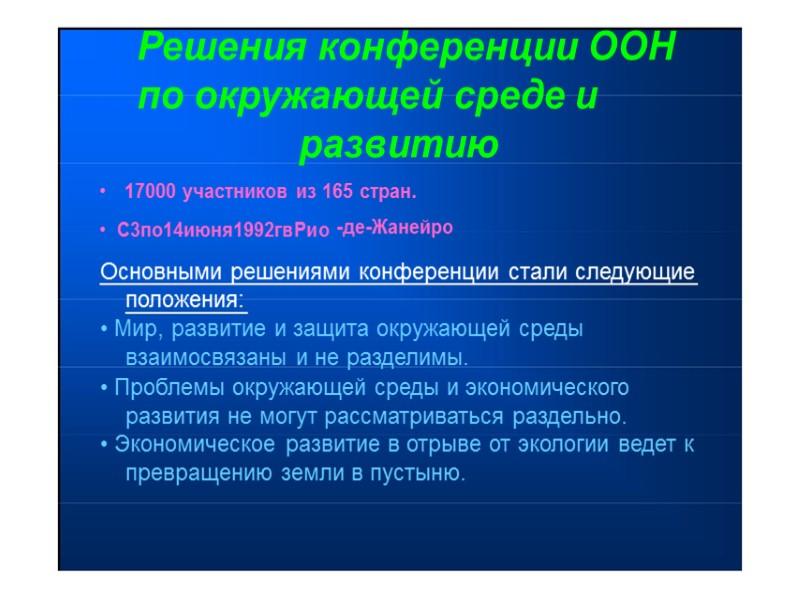 Нормативы платы за выброс загрязняющих веществ в  поверхностные и подземноводные объекты  №