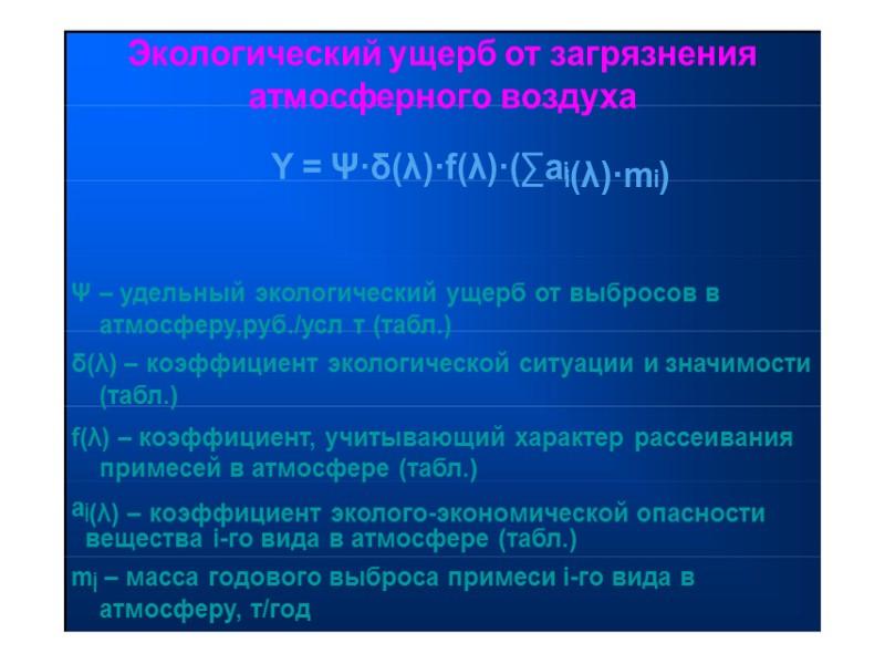 Табл.2 Значения повышающего  коэффициента  Категория  Показатель  Повышающий  возвратных вод