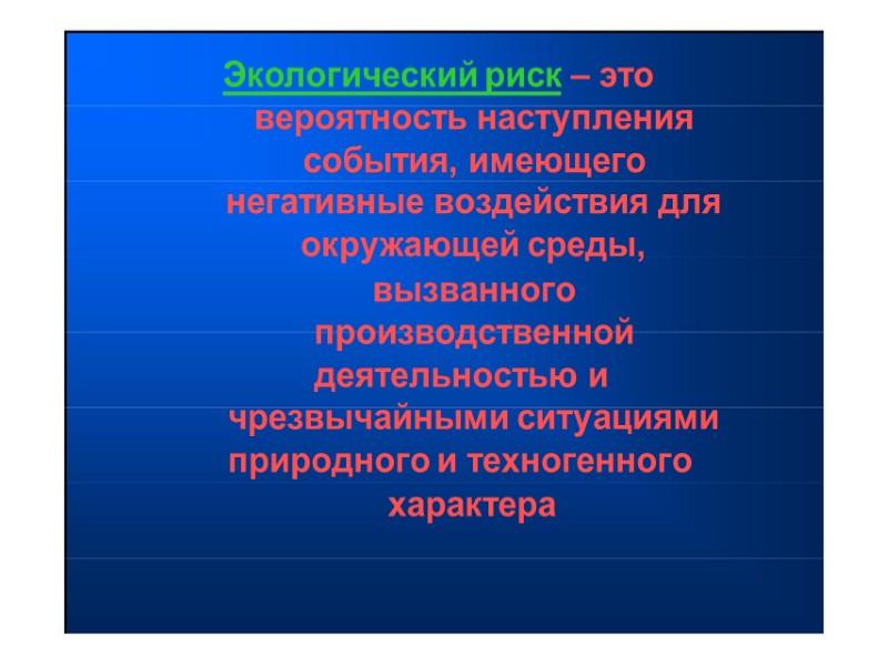 Табл.4 удельный экологический ущерб  от выбросов в атмосферу  Административные территории  Удельный
