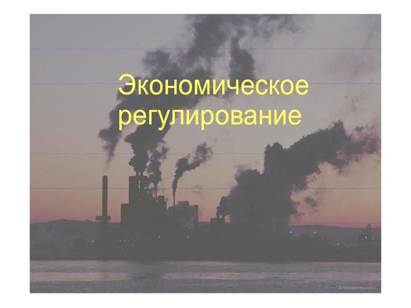 Экологическое управлени  процесс, направленный на  обеспечение экологической  безопасности, благоприятной для окружающей