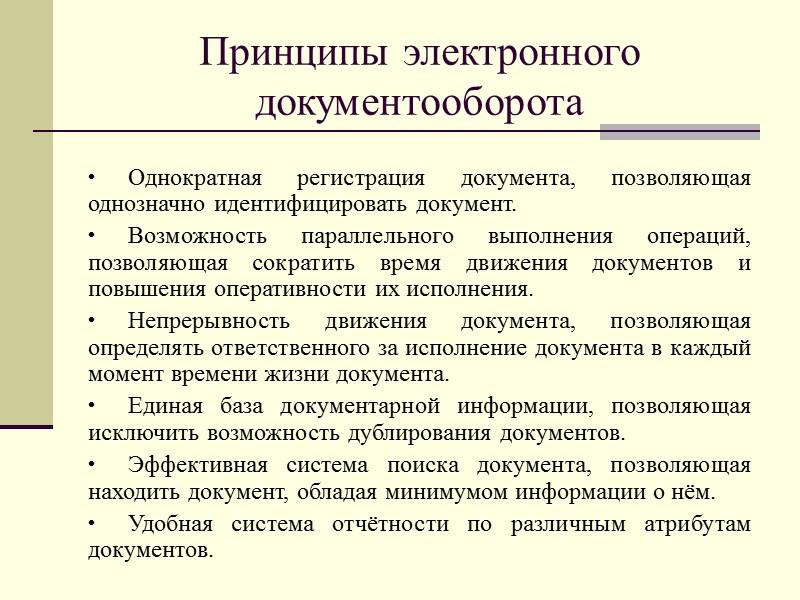 Понятие реквизита и формуляра документа Сам документ состоит из ряда составляющих его элементов, которые