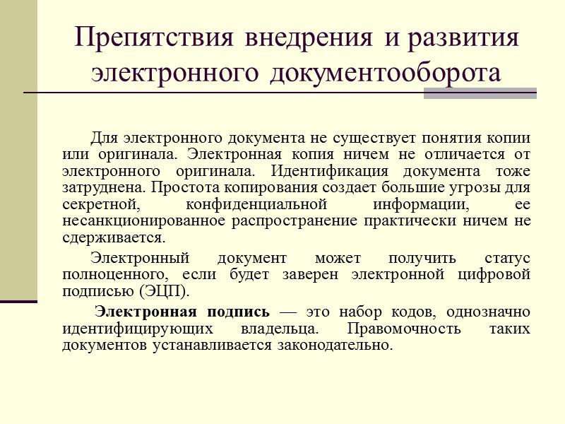 Понятие документопотока Документооборот в учреждении осуществляется в виде документопотоков, циркулирующих между пунктами переработки информации