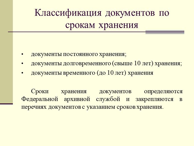 Функции документа информационная функция. В документе фиксируются факты, события, явления практической и мыслительной деятельности