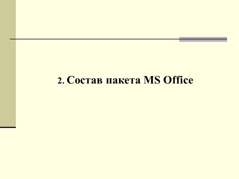 Внедрение системы автоматизации документооборота и делопроизводства обеспечивает регистрацию, учет и хранение документов; оперативный доступ
