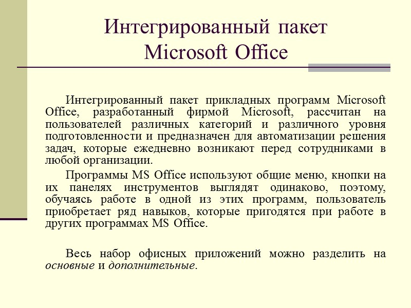 Классификация систем документооборота Системы, ориентированные на поддержку управления организацией и накопление знаний. Эти системы