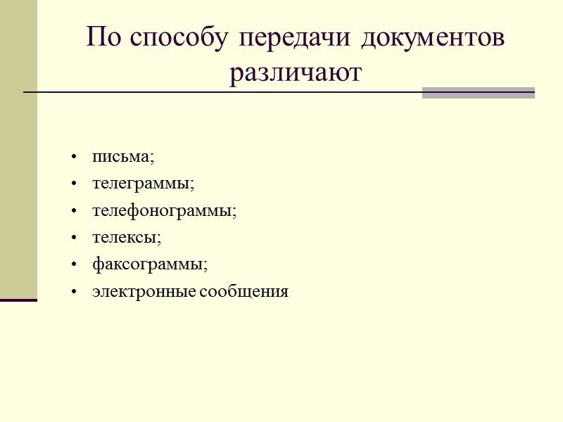 Классификация документов по происхождению личного происхождения - документ, созданный лицом вне сферы его служебной