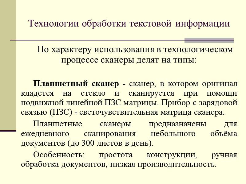 3.Технологии обработки текстовой информации