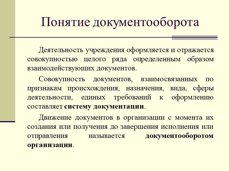 Виды документов в зависимости от отношения к аппарату управления входящие (поступившие в организацию); исходящие