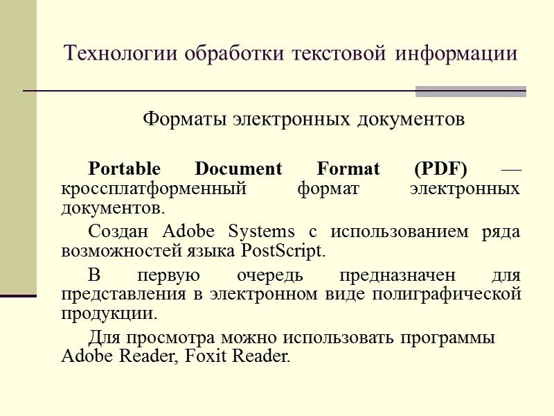 Технологии обработки текстовой информации Процесс анализа графического файла:  программа разбивает изображение на качественно