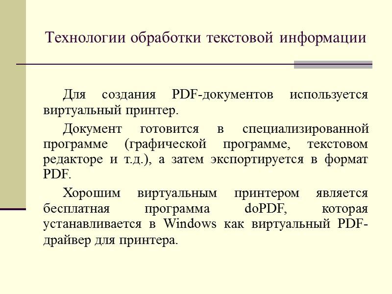 Технологии обработки текстовой информации Ключевым параметром систем распознавания, характеризующим их практическую ценность является точность