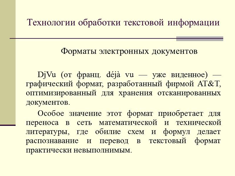 Технологии обработки текстовой информации Программы распознавания документов   ABBYY FineReader:  программа распознает
