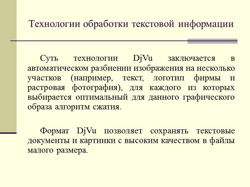 Технологии обработки текстовой информации CuneiForm – программа для оптического  распознавания текста в редактируемый
