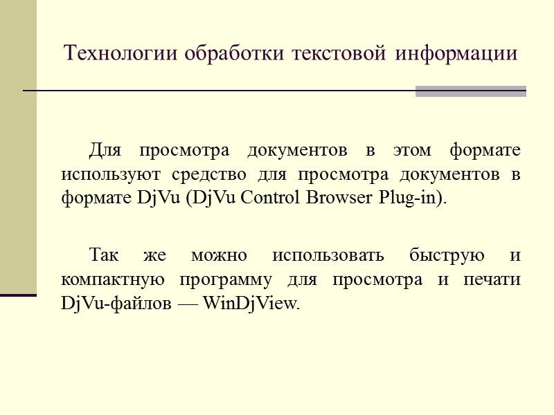 Технологии обработки текстовой информации Для создания PDF-документов используется виртуальный принтер.  Документ готовится в