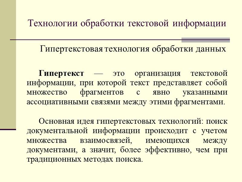 Технологии обработки текстовой информации Форматы электронных документов  DjVu (от франц. déjà vu —