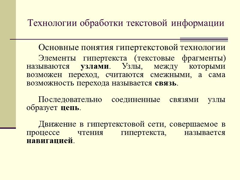 Технологии обработки текстовой информации Гипертекстовая технология обработки данных  Гипертекст — это организация текстовой