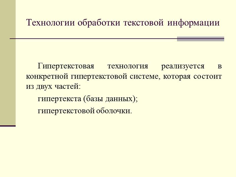 Технологии обработки текстовой информации История развития гипертекста  Первым идею гипертекста, не используя самого