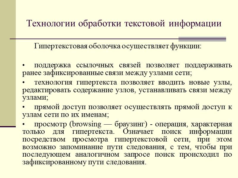 Технологии обработки текстовой информации История развития гипертекста  Первая компьютерная система, реализующая идею гипертекста,