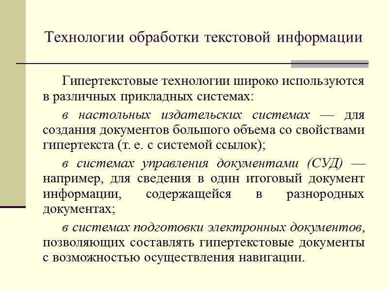 Технологии обработки текстовой информации Основные понятия гипертекстовой технологии Элементы гипертекста (текстовые фрагменты) называются узлами.