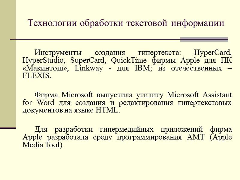 Технологии обработки текстовой информации Гипертекстовая технология реализуется в конкретной гипертекстовой системе, которая состоит из
