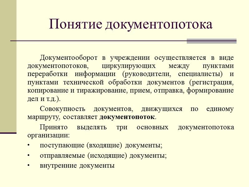 Виды документов по способу изложения текста индивидуальные. Содержание излагается в виде связанного текста. Составитель