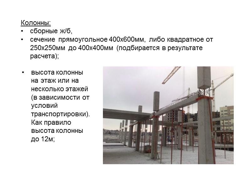 Расчет каркасов многоэтажных зданий в стадии монтажа