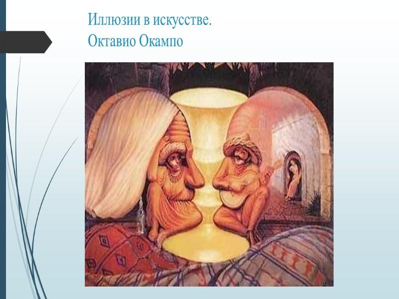 Открытки, картинки с двумя изображениями в одном с объяснением