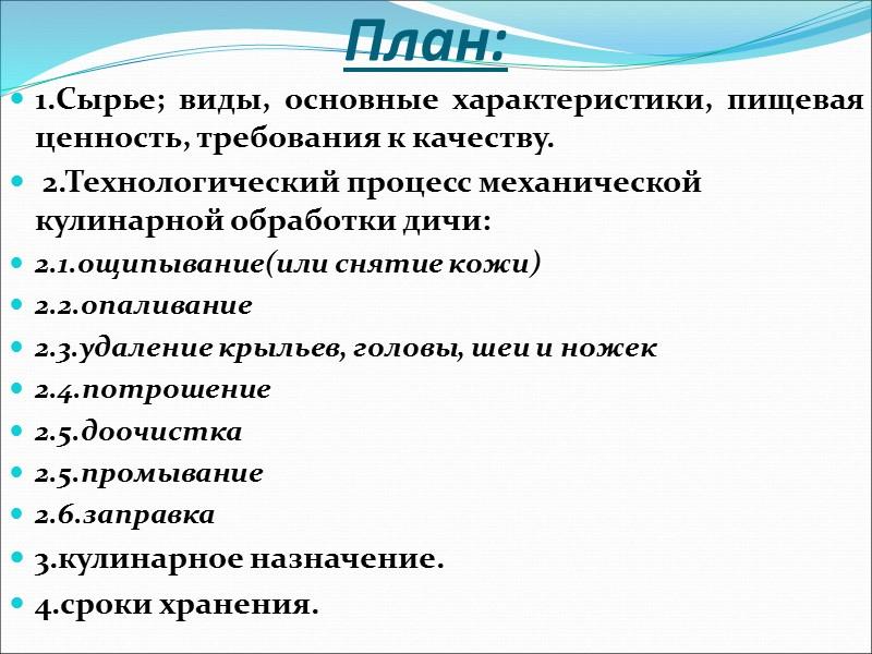 Легавая(дратхаар)